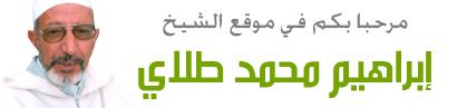 موقع الشيخ طلاي