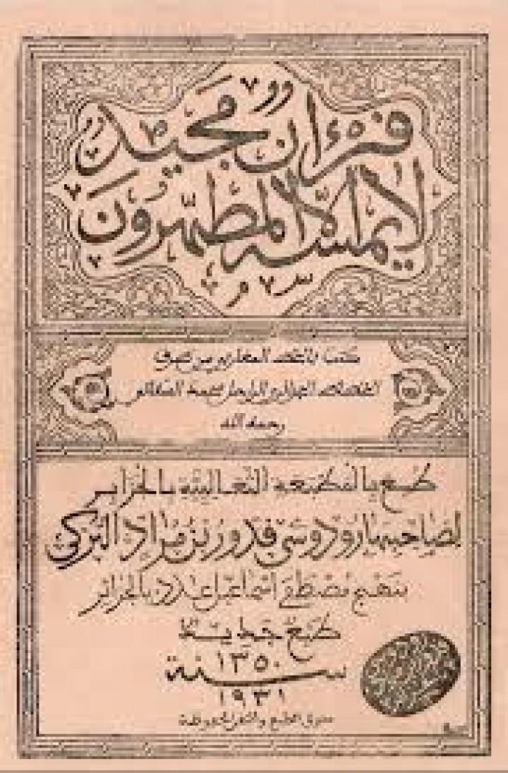 طبع القرآن الكريم